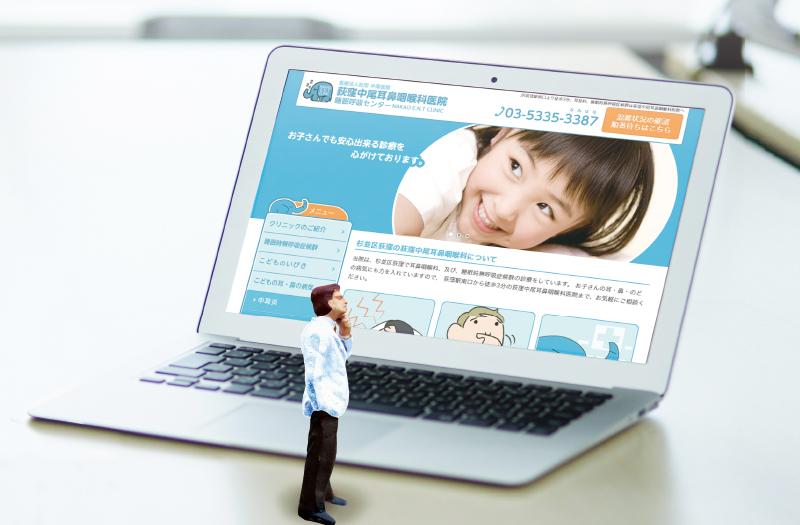 ホームページは新患数をも左右する広報ツール